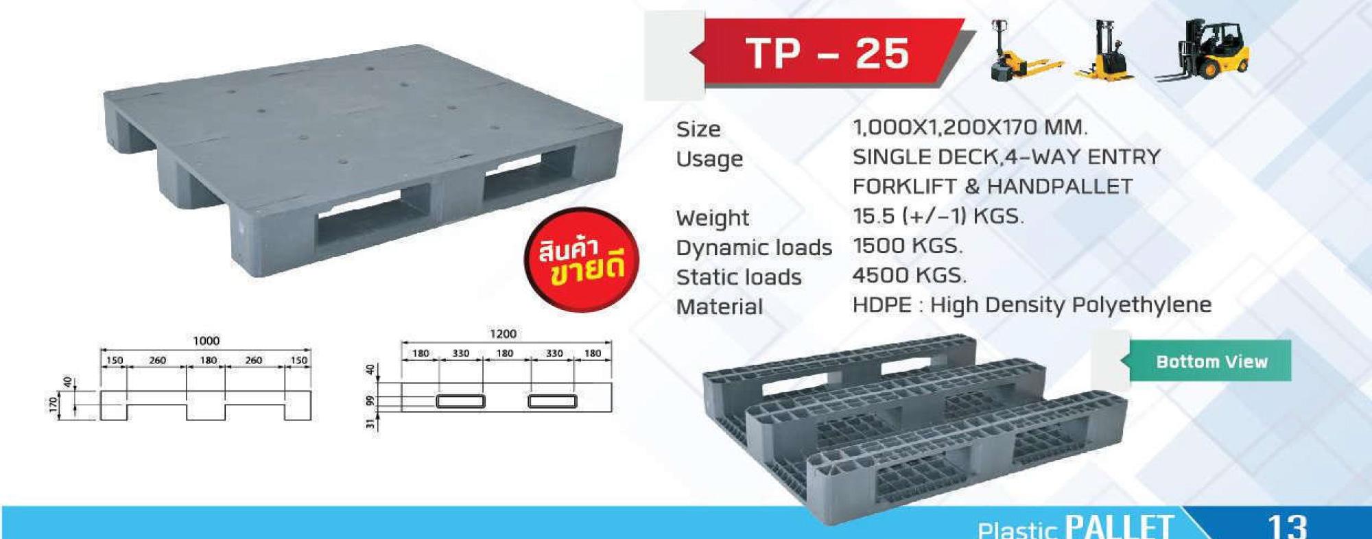 Light-Weight-pallet-TP-25