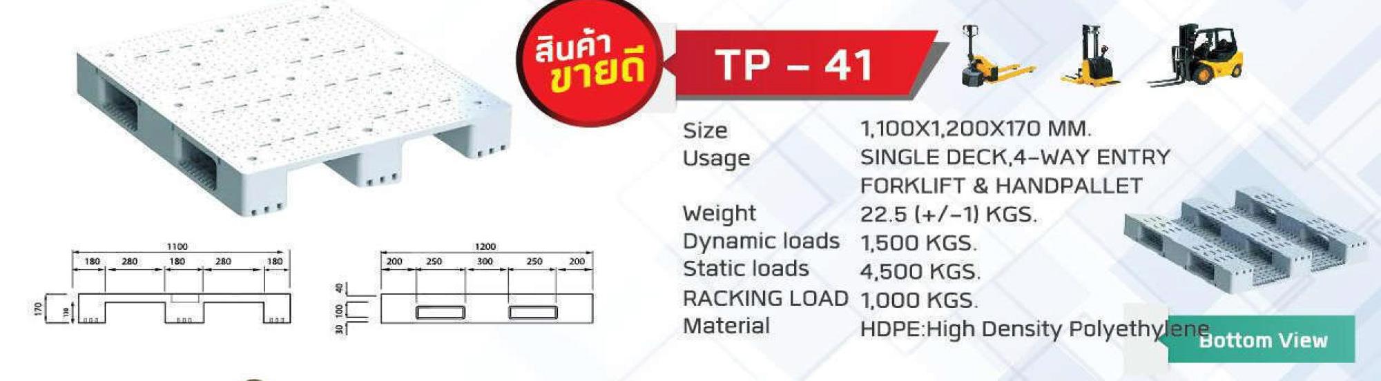 Non-Reversible-pallet-TP-41